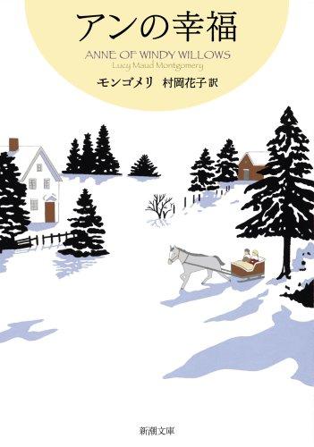 アンの幸福―赤毛のアン・シリーズ〈5〉 (新潮文庫)