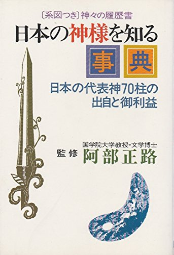 日本の神様を知る事典―日本の代表神70柱の出自と御利益