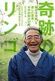 「奇跡のリンゴ」石川 拓治