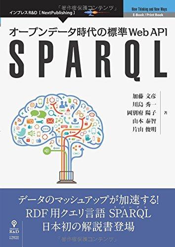 オープンデータ時代の標準Web API SPARQL (NextPublishing)