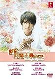 Flowers for Algernon (Japanese TV Drama with English Sub) by Yamashita Tomohisa