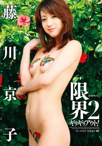 限界2 ギリギリアウト! [DVD]