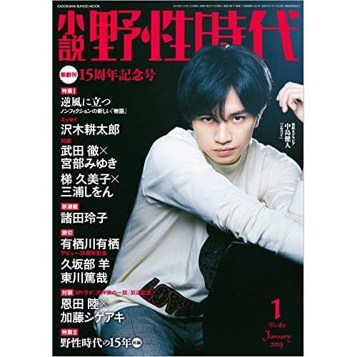 小説 野性時代 2019年1月号 表紙画像