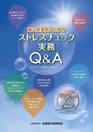 嘱託産業医のためのストレスチェック実務Q&A
