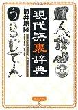 現代語裏辞典