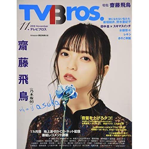 TV Bros. 2018年11月号 表紙画像