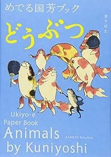 Animals by Kuniyoshi: Ukiyo-e Paper Book (Japanese Edition) by Kuniyoshi Utagawa (4756247598) | Amazon Products