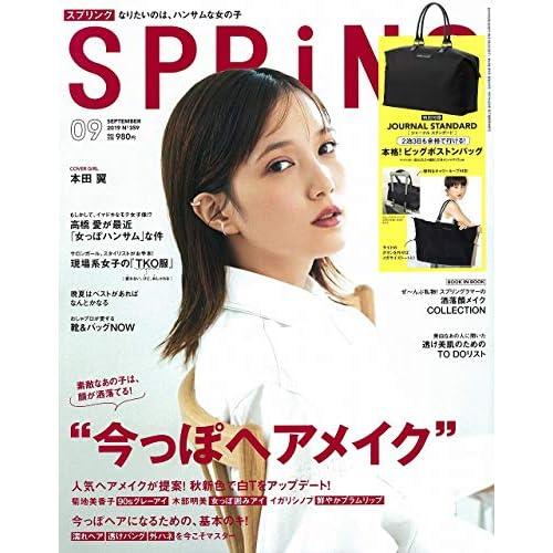 SPRiNG 2019年9月号 表紙画像