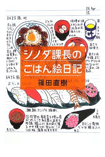 Read Online Rice picture diary of Shinoda manager (general book) PDF