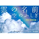 雲の名前、空のふしぎ