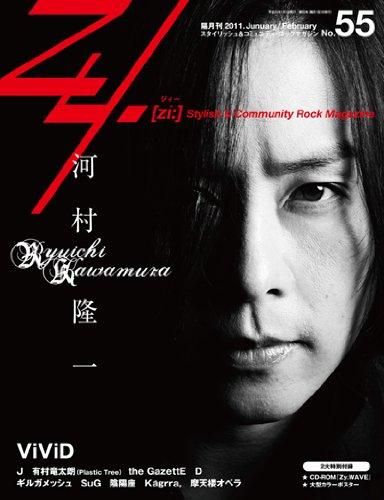 Zy. 2011年Vol.55 大きい表紙画像