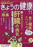 NHKきょうの健康 2019年 11 月号 [雑誌]