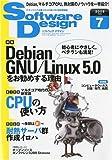 ソフトウエア デザイン 2009年 07月号