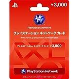 プレイステーションネットワークカード 3000円
