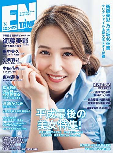 月刊エンタメ 2019年5月号
