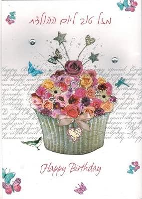 Tarjeta de felicitación judio: Felicidades por tu cumpleaños ...