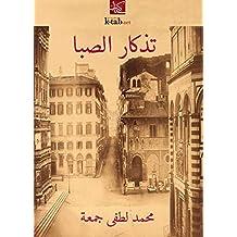 تذكار الصبا (Arabic Edition)