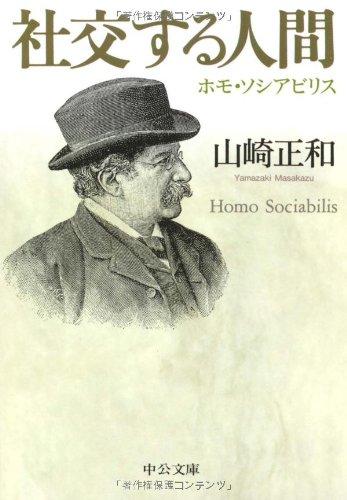 社交する人間―ホモ・ソシアビリス (中公文庫)