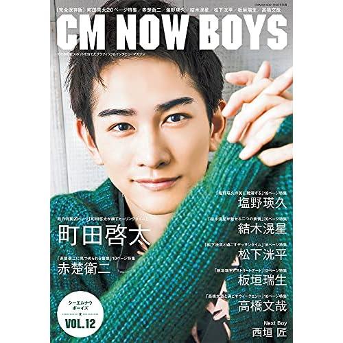 CM NOW BOYS VOL.12 表紙画像