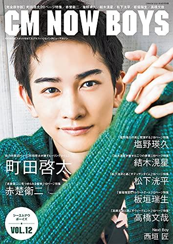CM NOW BOYS 最新号 表紙画像
