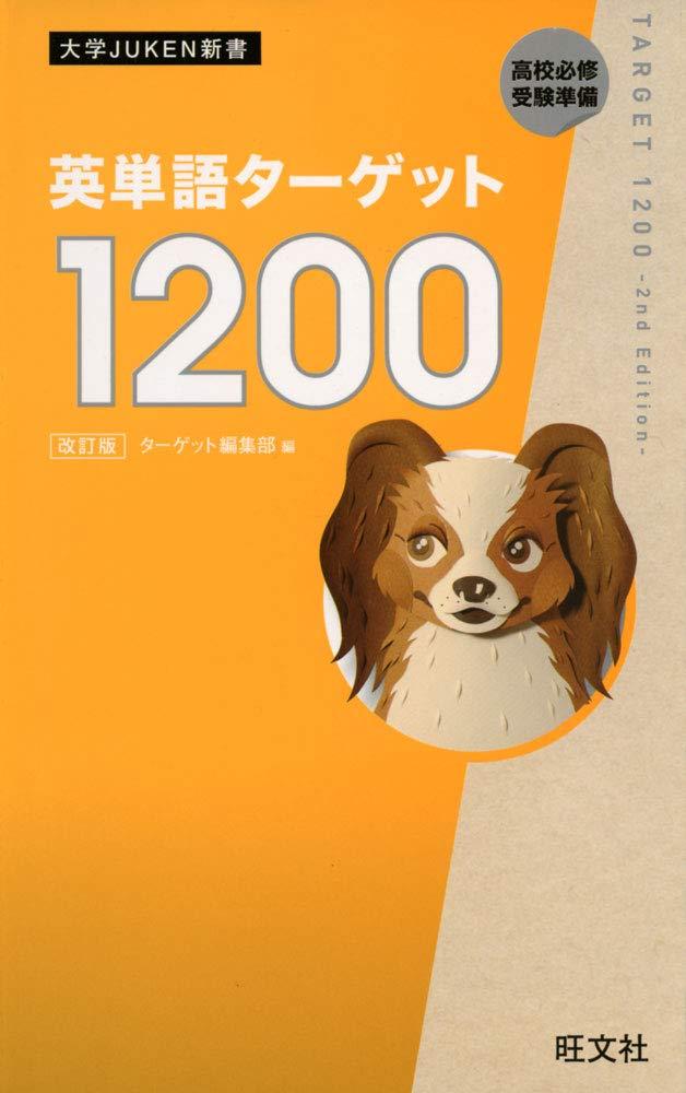 大学受験におすすめの英単語帳『英単語ターゲット1200』