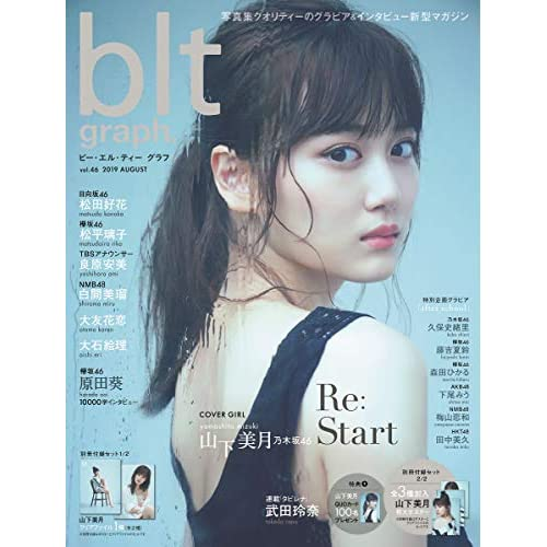 blt graph. Vol.46 表紙画像