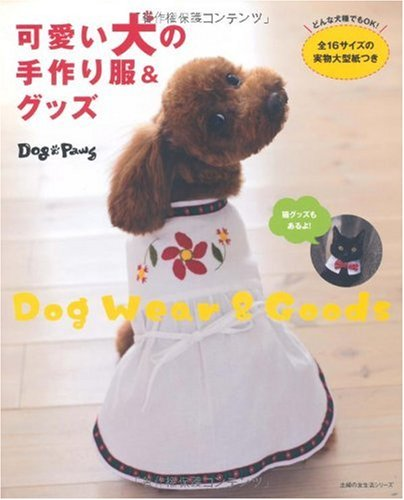 Download (The friend of housewife life series) full-sized sheet of paper OK with the size of all 16 species in the dog - What! Handmade clothes and goods of cute dog ISBN: 4072675881 (2009) [Japanese Import] pdf epub