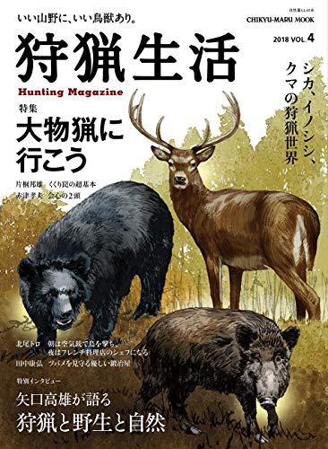 狩猟生活 2018 VOL.4 (CHIKYU-MARU MOOK 自然暮らしの本)