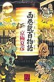 西巷説百物語 (怪BOOKS)(京極 夏彦)