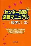 センター試験必勝マニュアル化学1