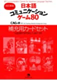 80 Communication Games for Japanese Language Teachers Supplementary Card Set [Revised Edition] 日本語コミュニケーションゲーム80 補充用カードセット[改訂新版]