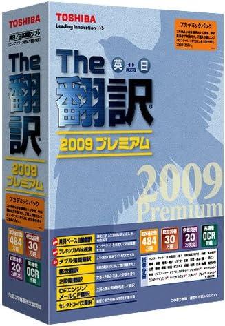 英日/日英翻訳ソフト The翻訳 2009 プレミアム アカデミックパック