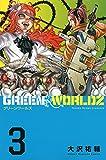 GREEN WORLDZ(3) (講談社コミックス)