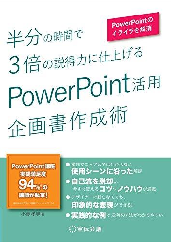 半分の時間で3倍の説得力に仕上げる  PowerPoint活用 企画書作成術