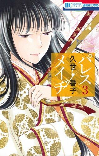 パレス・メイヂ 3 (花とゆめCOMICS)