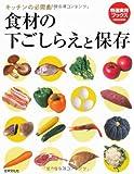 食材の下ごしらえと保存―キッチンの必需品! (特選実用ブックス)