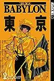 Tokyo Babylon Volume 2: v. 2 by CLAMP (Artist, Author) (15-Oct-2004) Paperback