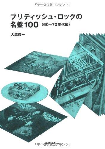 ブリティッシュ・ロックの名盤100 (60~70年代編)