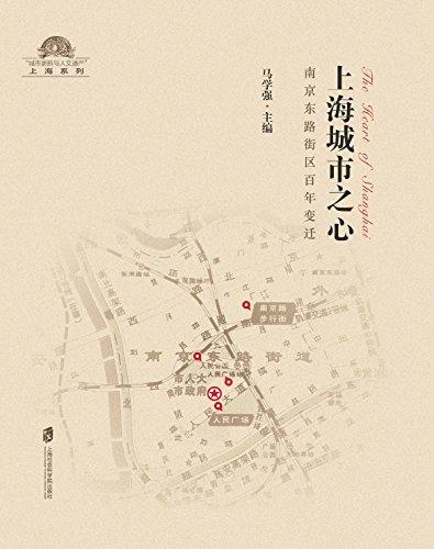 上海城市之心 : 南京东路街区百年变迁 (城市更新与人文遗产上海系列) (Chinese Edition)