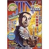 JIN over Jin Roh roll over 4 (SHUEISHA JUMP REMIX) ISBN: 4081131465 (2011) [Japanese Import]