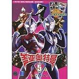 Ultraman Gaia Vol.5 (Chinese Edition) by ri ben yuan gu zhi zuo zhu shi hui she (2011) Paperback