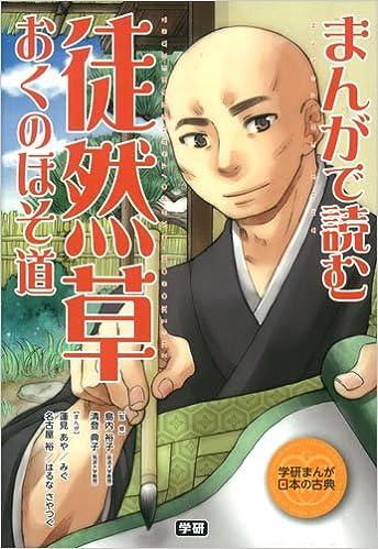 まんがで読む 徒然草・おくのほそ道 [Manga de Yomu Tsurezuregusa Okunohosomichi]