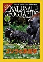 NATIONAL GEOGRAPHIC (ナショナル ジオグラフィック) 日本版 2008年 02月号 [雑誌]
