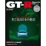 GT-R Magazine 2018年9月号