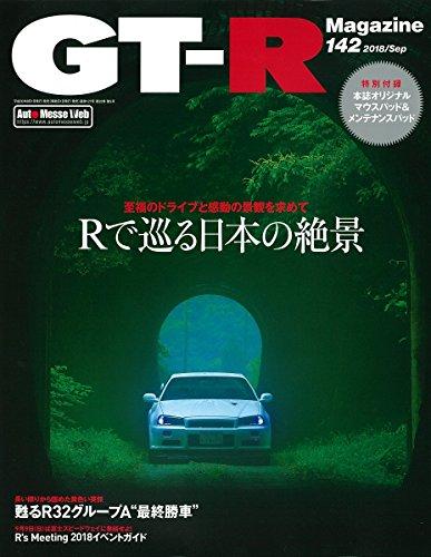GT-R Magazine 2018年9月号 画像 A