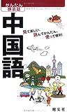 かんたん旅会話 中国語 (海外旅行 会話集)