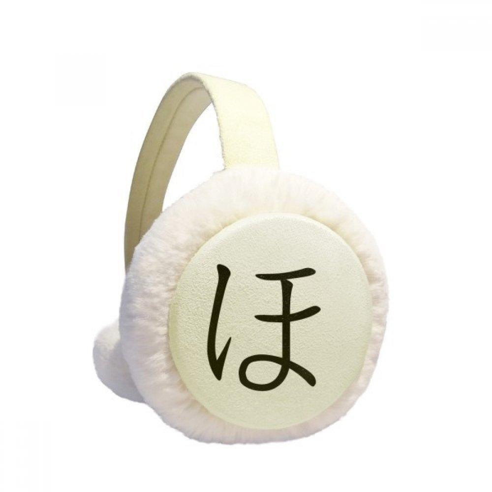 Japanese Katakana Character HO Winter Earmuffs Ear Warmers Faux Fur Foldable Plush Outdoor Gift