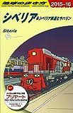 A32 地球の歩き方 シベリア鉄道とサハリン 2015 (ガイドブック)