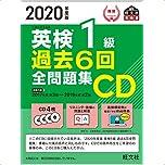 2020年度版 英検1級 過去6回全問題集CD