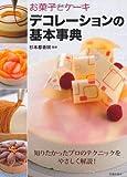 お菓子とケーキデコレーションの基本事典-知りたかったプロのテクニックをやさしく解説!